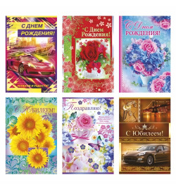 Типографские открытки