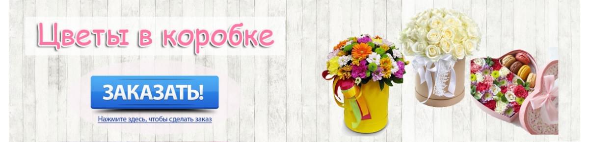 Цветы в коробках c доставкой в Барнауле